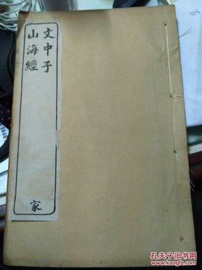 光绪十九年 鸿文书局校印《文中子》《山海经》【稀缺本】