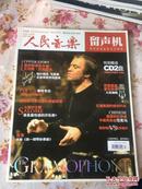 人民音乐留声机 2006年6月号 总第488期 无光盘 A1