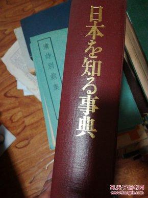 日文 日本知事典 (日本文化生活大全)昭和四十六
