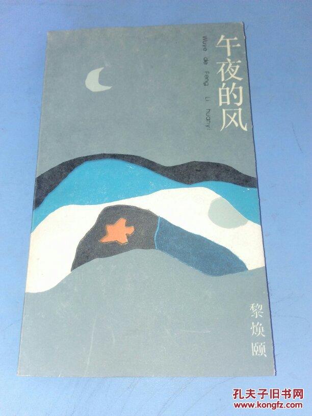午夜的风(黎焕颐诗集,1988年1版1印,印量1900册签名曾送本