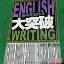 高中英语作文大突破