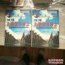 诠释和谐世界理念:21世纪构建和谐中国与和谐世界战略命题研究