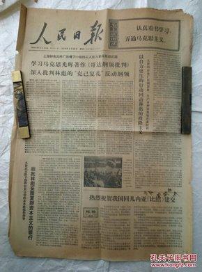 1974年3月22日生日報《人民日報》