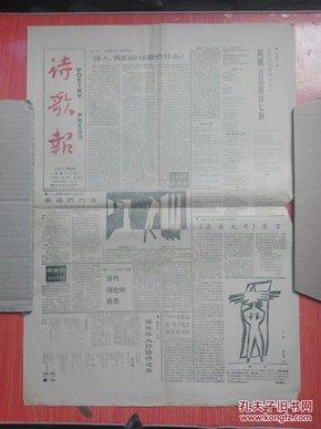 《诗歌报》总第115期  网上孤本
