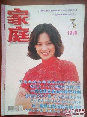 家庭(1998-03)