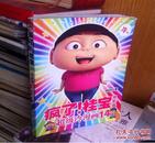疯了!桂宝.14  电影卷      【阿桂 著  16开彩色漫画】
