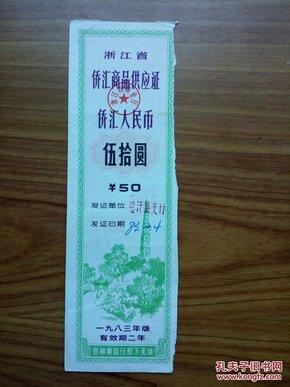 浙江省侨汇券伍拾圆(1983年)