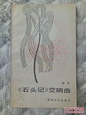 《石头记》交响曲(胡风夫人 梅志 签赠本)