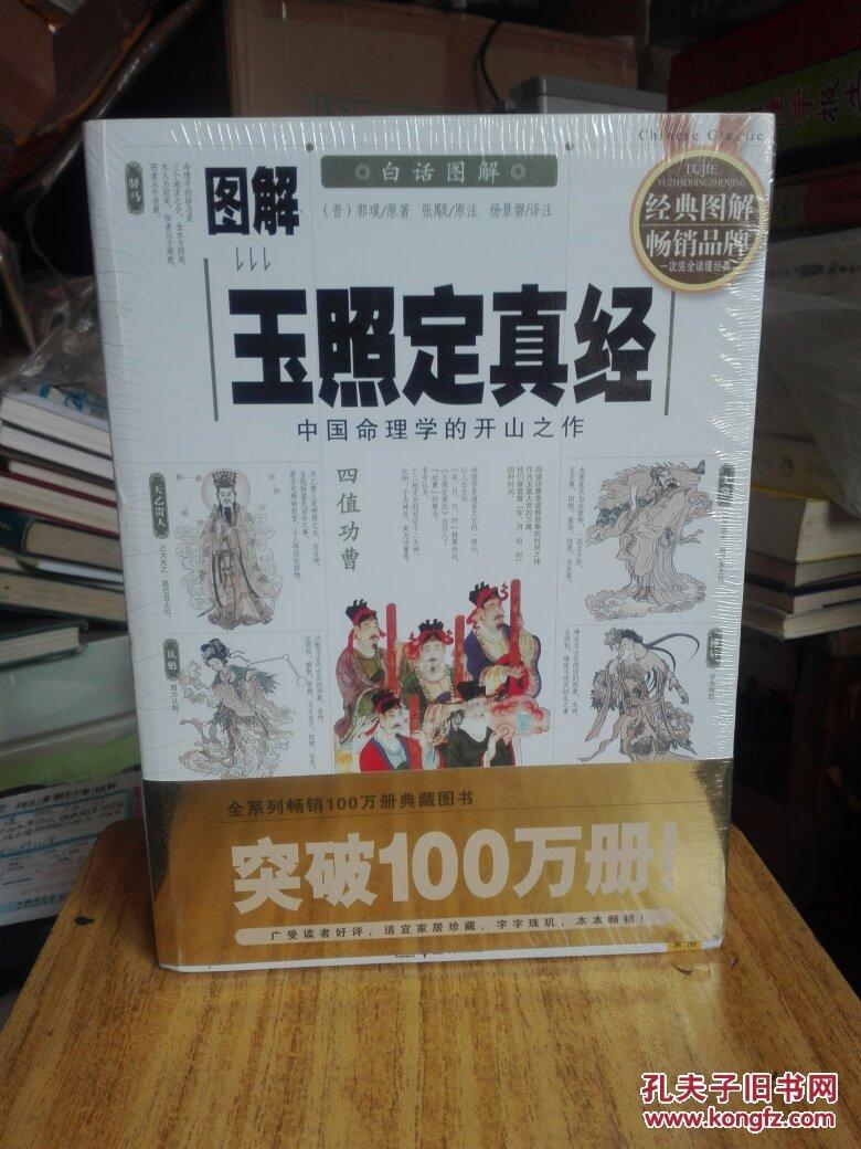 图解玉照定真经(2013 白话图解版)全新正版带塑封.
