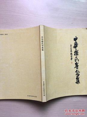 中华楼氏书画集(1008---2000)(大16开铜板彩印,品佳)