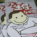 学会生存在中国   上下册一套全
