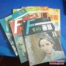 富春江画报1986年1、2、3、4、5、6期   6本合售