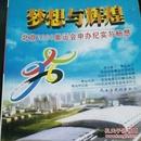梦想与辉煌  北京2008奥运会申办纪实..