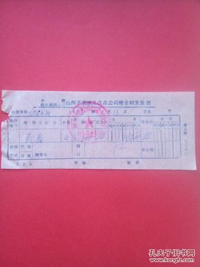 1973年销售青岛香烟票据一张.