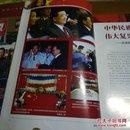 国际科技工业  飞天梦圆2003.11