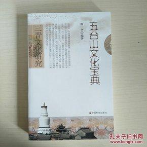 三晋文化研究:五台山文化宝典