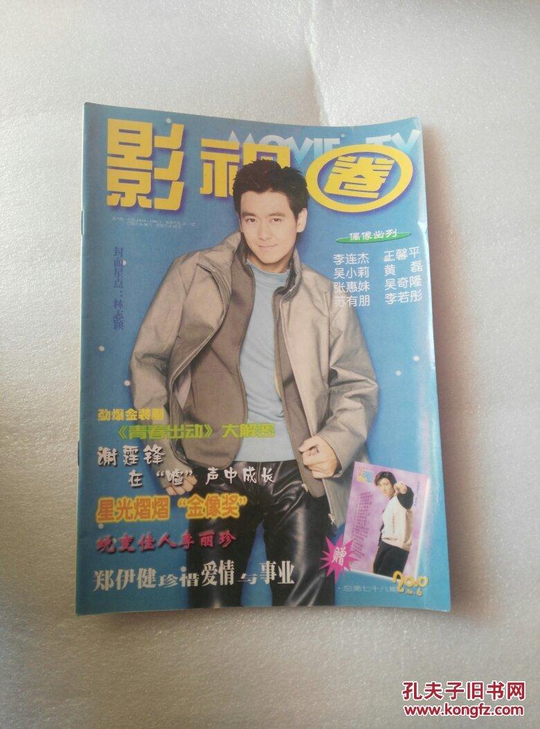 影视圈 2000年第6期 封面 林志颖