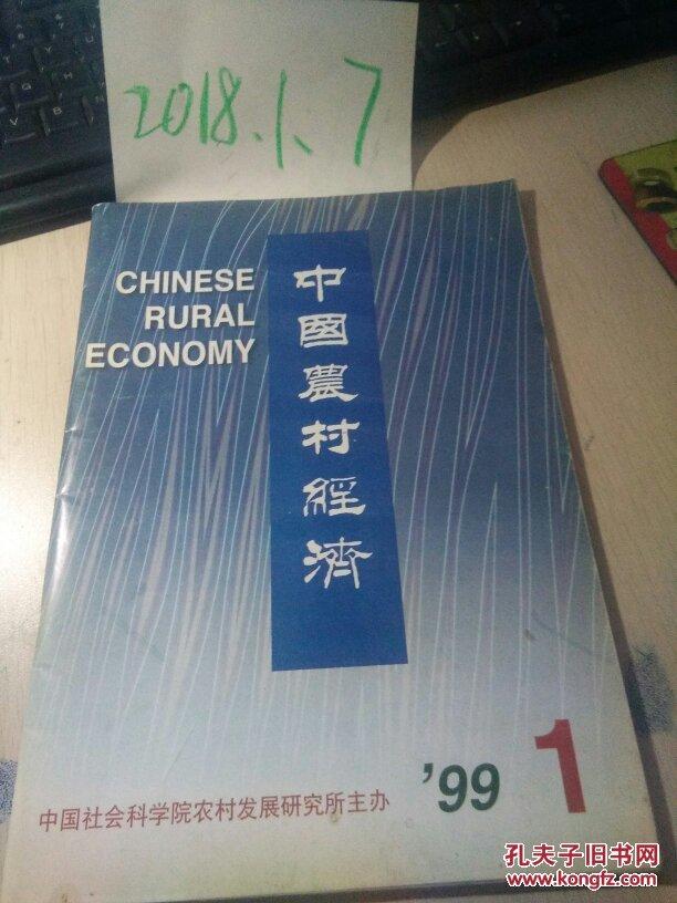 中国农村经济1999年1期