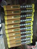 汉语辞书大全(10册合售,缺汉语字典)