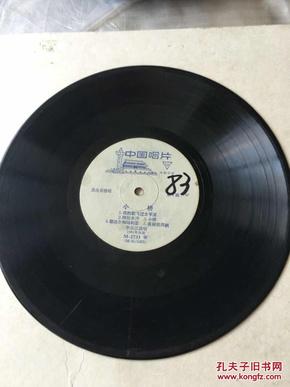 83老唱片歌曲,小桥,喜欢的朋友不要错过=
