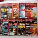 环球科学 2007(4、5、6、7、8、9、10、11、12期)9本合售