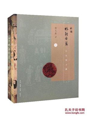新编终朝采蓝:古名物寻微(上下)(套装共2册)