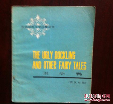 英语世界文学注释丛书 丑小鸭(英汉对照)