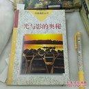 光与影的奥秘  创意摄影丛书 浙江摄影出版社  1994年一版一印