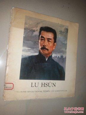 鲁迅伟大的革命家思想家文学家(12开德文全彩版)