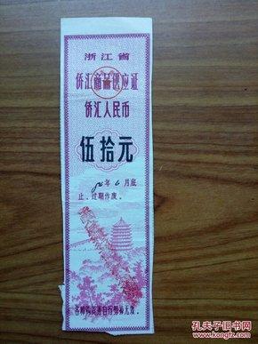 浙江省侨汇券伍拾元(1984年)