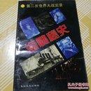 海战秘史:第二次世界大战实录