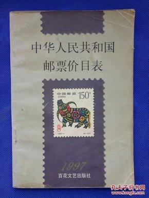中華人民共和國郵票價目表.