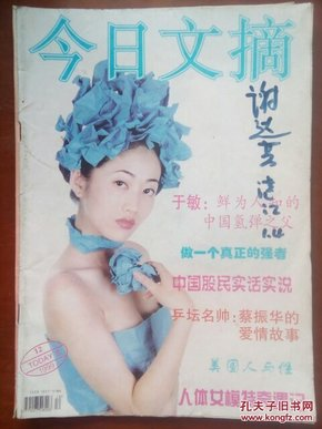 今日文摘(1999-12)