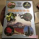 中国城市市花