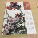 中国画教程:花卉