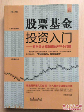 股票基金投资入门:初学者必须知道的698个问题(第2版)