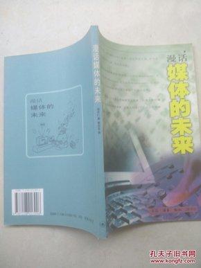 漫话媒体的未来(蔡志忠漫画作品)
