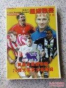 足球战纪系列4--英格兰超级联赛