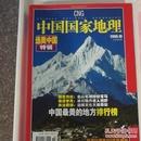 中国国家地理2005.10 总第540期(选美中国特辑 社庆55周年550页巨厚版)