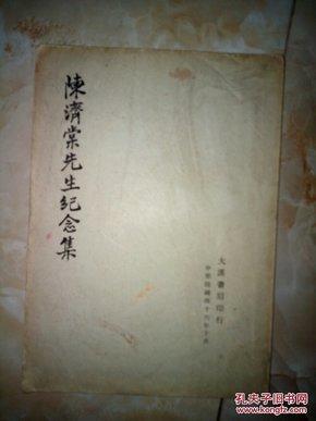 陈济棠先生纪念集(民国版,绝版书)