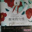 醒来的女性(套装全二册)