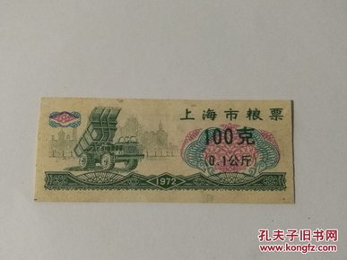 上海市粮票100克0.1公斤