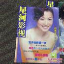 星河影视2001 8