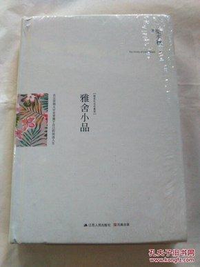 雅舍小品(精装)