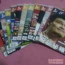 新体育(全国优秀社科期刊)2007年1-12期全共计12本