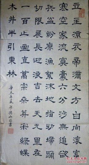 河南省书法家协会会员,中国当代实力派的书法家郑德山