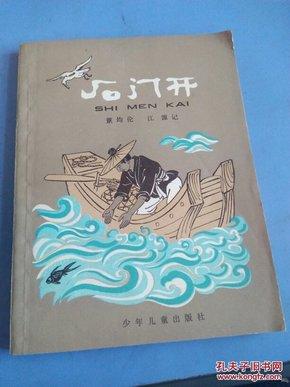 石门开(插图本 未阅 自然旧)(1980年印)作者毛笔签名
