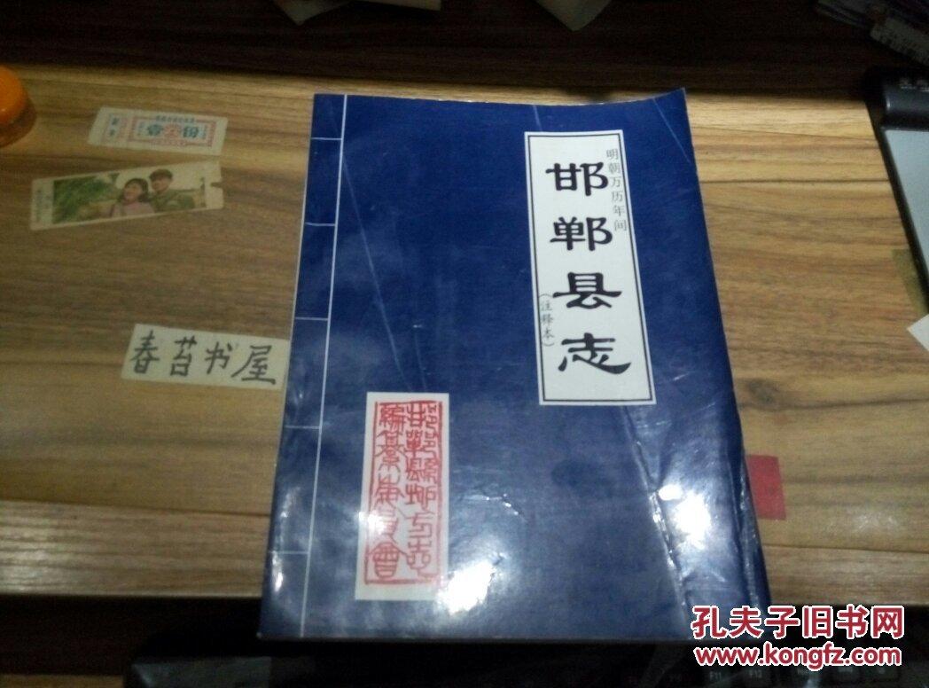 邯郸县志【明朝万历年间注释本】