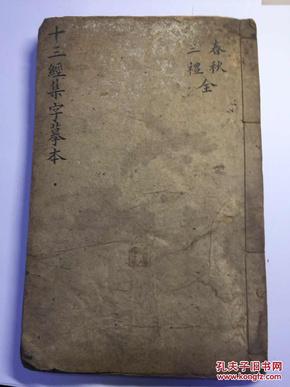 十三经集字摹本下卷大字本