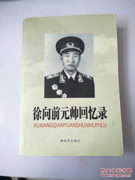 徐向前元帅回忆录
